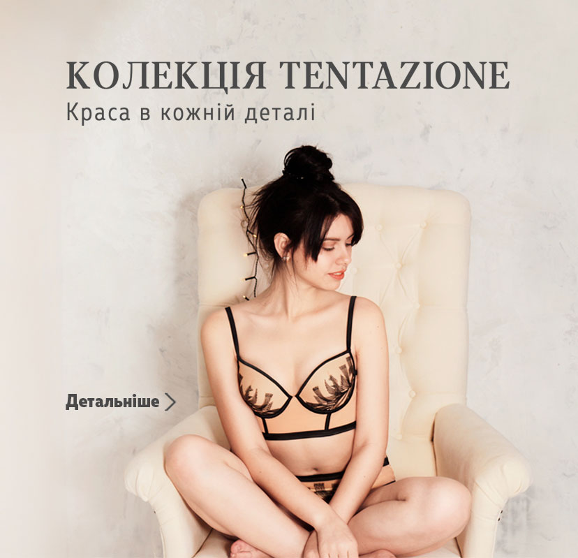 Нижнее белье - купить женское белье в Киеве, Украине   Интернет-магазин  brabrabra Lingerie 9720413586f