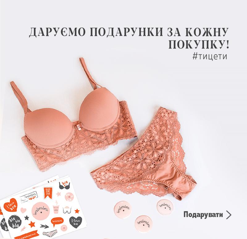 Нижнее белье - купить женское белье в Киеве fd991ff8bdd8f
